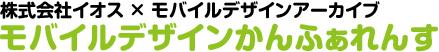 株式会社イオス×モバイルデザインアーカイブ 「モバイルデザインかんふぁれんす」