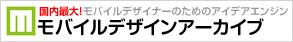 モバイルデザインアーカイブ 公式サイト