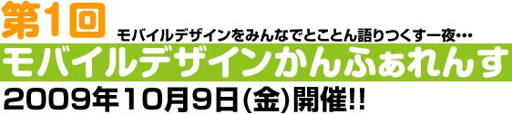 第1回 モバイルデザインかんふぁれんす 2009年10月9日(金)開催!!