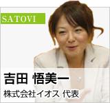 株式会社イオス代表 吉田 悟美一