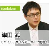 ニューインデックス株式会社代表取締役社長 津田 武