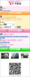 賃貸情報-Yahoo!不動産(賃貸)