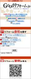 Goodリフォーム.jp
