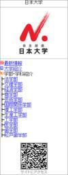 日本大学モバイル