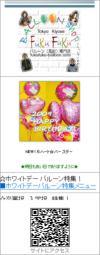 fukufuku-balloon