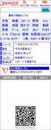 Yahoo!モバイル