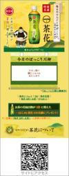 一(はじめ)茶花 - 健康緑茶