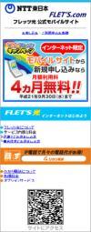 フレッツ光公式モバイルサイト