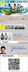 K-BO-BO-プロジェクト