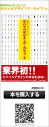 モバイルデザインアーカイブの本。