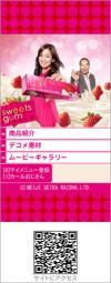 sweets gum