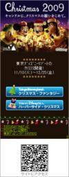 東京ディズニーリゾートのクリスマス
