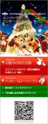 ユニバーサル・ワンダークリスマス