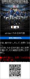 adidas × サッカー日本代表
