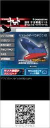 DeAGOSTINI 宇宙戦艦ヤマト