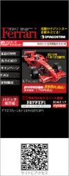 DeAGOSTINI Ferrari