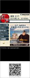 DeAGOSTINI 江戸