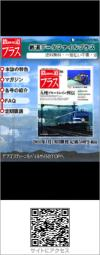 DeAGOSTINI 鉄道データファイルプラス