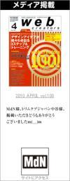 web creators vol.100