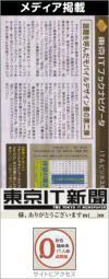 東京IT新聞02