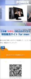 Dell特別サイト for men