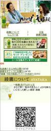 綾鷹(あやたか)02