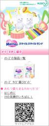 花王 Merries