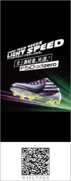 adidas LIGHT SPEED