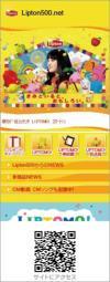 lipton500.net02