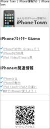 iPhone情報サイト