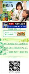 爽健美茶02