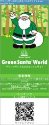 Green Santa(R)World
