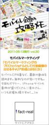 モバイル企画の攻略メモ2011.05.13