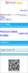 Yahoo!テレビ