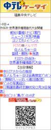 福島中央テレビ (FCT)