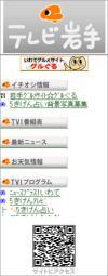 TVI-navi テレビ岩手