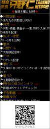 只野仁|テレビ朝日
