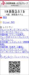 新阪急ホテルグループ