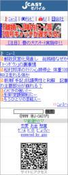J-CASTモバイル