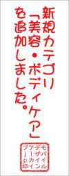 「美容・ボディケア」カテゴリ