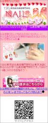 東京総合美容専門学校ネイル