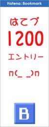 はてブ 1200