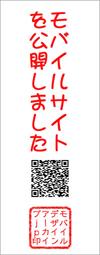 【mobile】モバイルサイトを公開