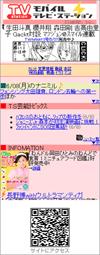 モバイル テレビ・ステーション