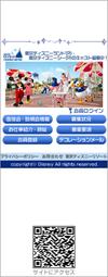 東京ディズニーリゾート キャスト募集
