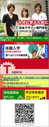 日本デザイン専門学校