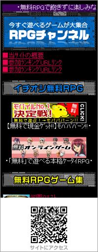 RPGチャンネル