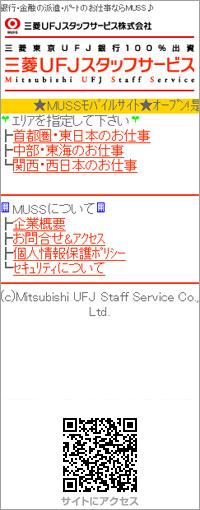 三菱UFJスタッフサービス
