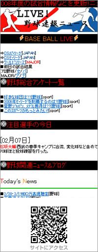 LIVE!野球速報ニュース