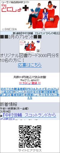 theどくしょplus